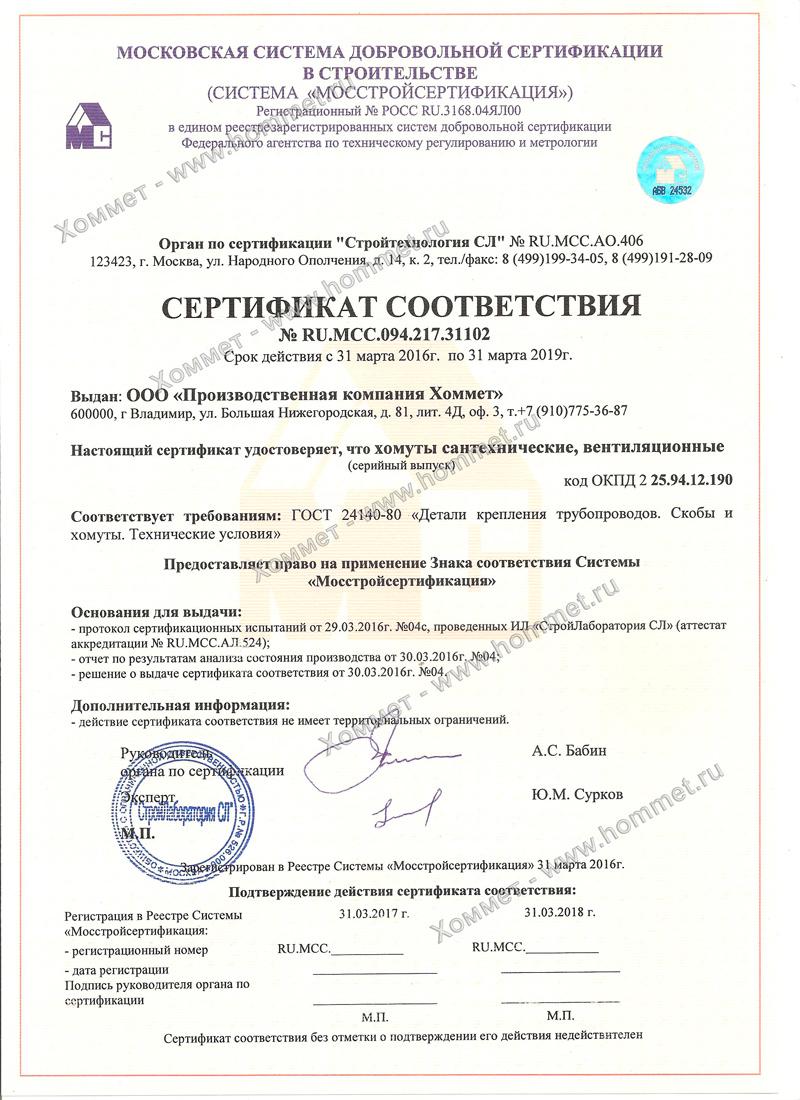 Сертификат на хомуты для труб